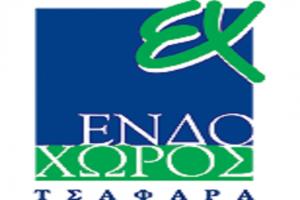 ENDOXOROS-logo
