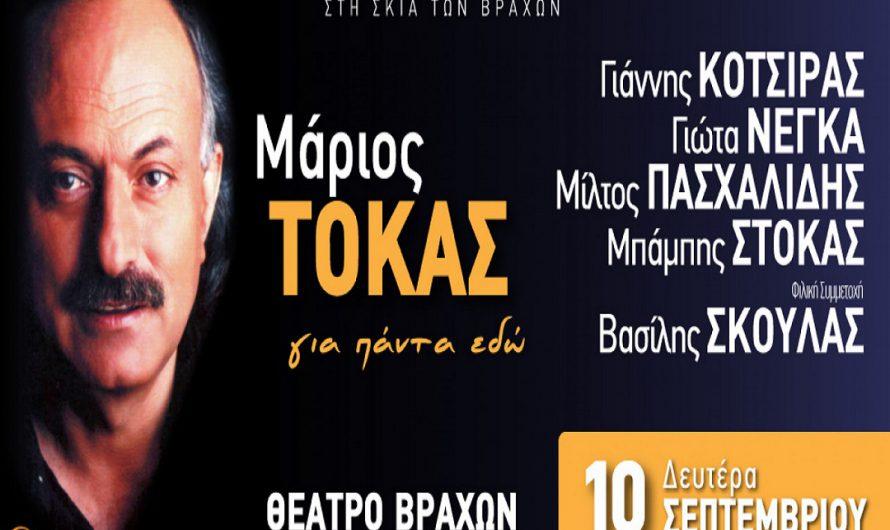 Συναυλία Θέατρο Βράχων Μάριος Τόκας