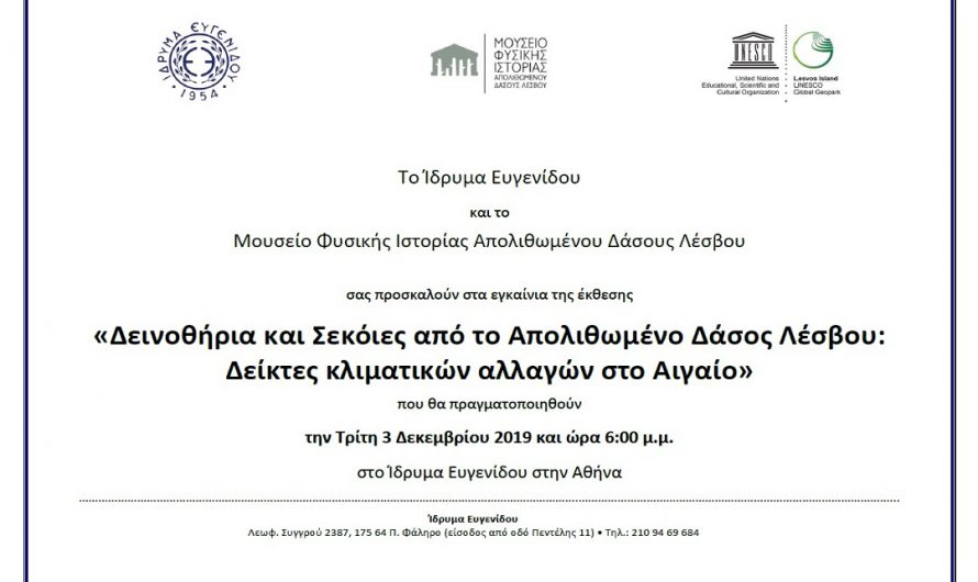 Πρόσκληση – Εγκαίνια έκθεσης